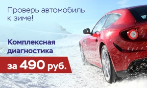 Проверь автомобиль к зиме! Комплексная проверка автомобиля за 490 рублей