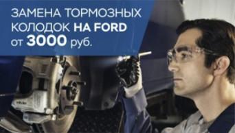 Замена тормозных колодок FORD по специальной цене