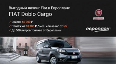 Выгодный лизинг FIAT PROFESSIONAL в Европлане