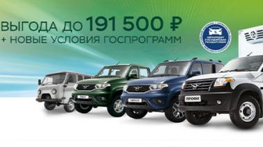Госпрограммы напокупку УАЗ составкой покредиту 11,5% отВТБ