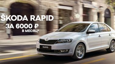 Кредит на новый ŠKODA RAPID всего за 6 000 руб./месяц