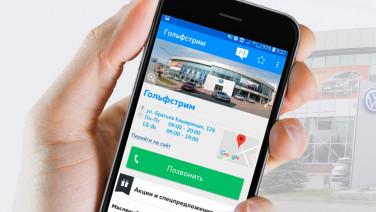 Выгода 10% для пользователей мобильного приложения Гольфстрим!